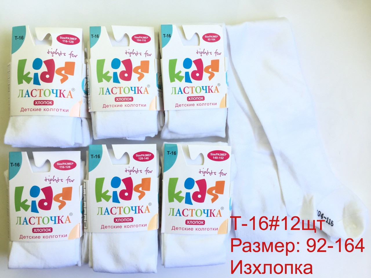 Детские колготки на девочку Ласточка Р.р 92-164