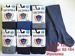 Детские колготки Ласточка 2 шва хлопок Р.р 92-164