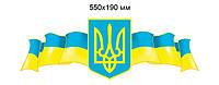 Символика Украины 2. 55х19 см