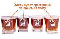 Набор стаканов с Вашей гравировкой - оригинальный эксклюзивный подарок 4 штуки