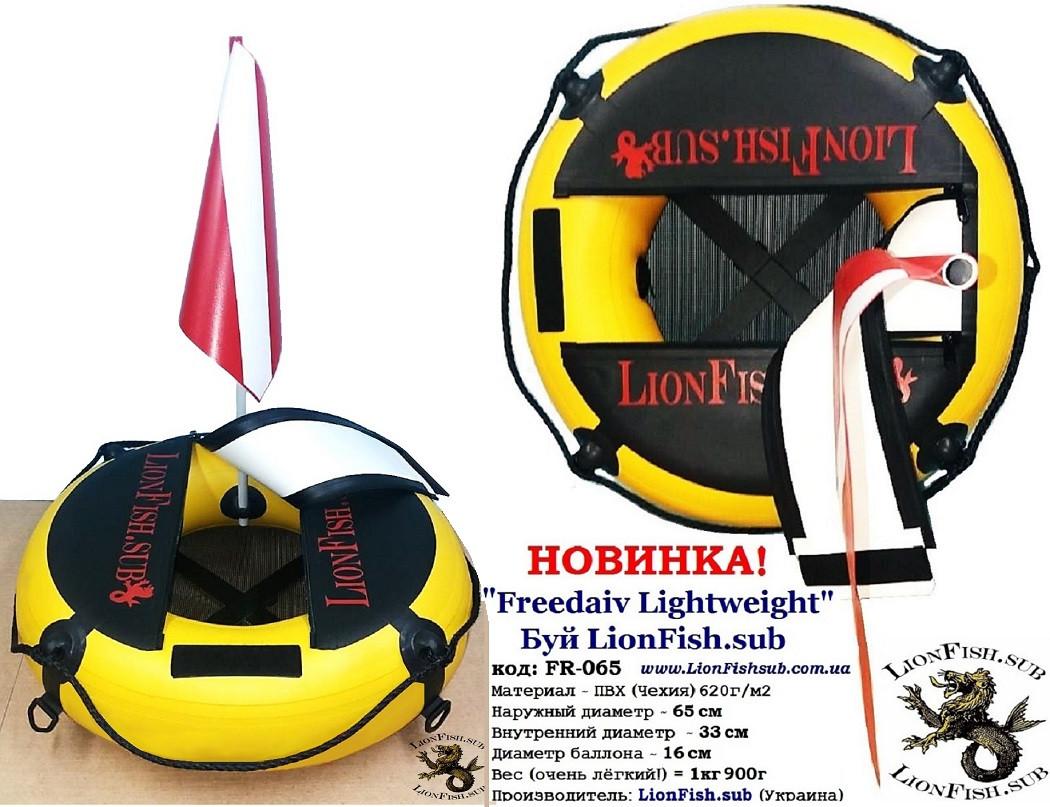 """Буй LionFish.sub """"Freedaiv Lightweight"""" круглый Diving Buoy подводнику. Диаметр 65см"""
