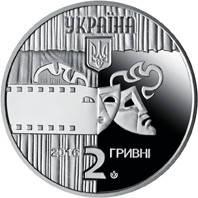 Богдан Ступка монета 2 гривні, фото 2