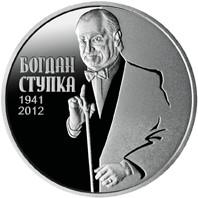 Богдан Ступка монета 2 гривні
