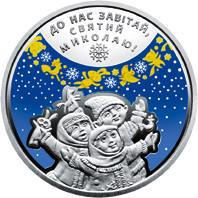 До дня Святого Миколая монета 5 гривень
