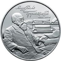 Михайло Грушевський монета 2 гривні