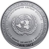 Україна - непостійний член Ради Безпеки ООН. 2016 - 2017 рр. монета 5 гривень, фото 2