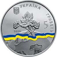 Україна - непостійний член Ради Безпеки ООН. 2016 - 2017 рр. монета 5 гривень