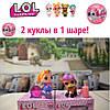 2 куклы в 1 шаре. Питомец + ЛОЛ 4 сезон (22 серия). LOL Pets decoder. Кукла и питомец в шаре. - Фото