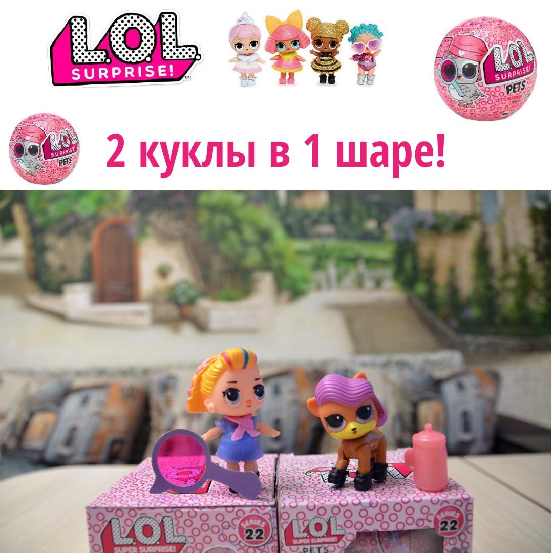 2 куклы в 1 шаре. Питомец + ЛОЛ 4 сезон (22 серия). LOL Pets decoder. Кукла и питомец в шаре.