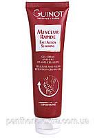 """Minceur Rapide - крем """"Быстрое похудение"""" от Guinot"""