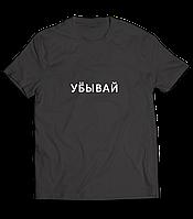 Прикольная футболка с надписью | Уё#ывай