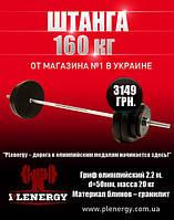 Штанга разборная 160 кг, 2.2 м, 50 мм