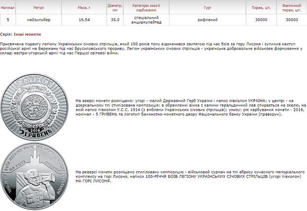 100-річчя боїв легіону Українських січових стрільців на горі Лисоня монета 5 гривень, фото 2