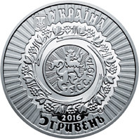 100-річчя боїв легіону Українських січових стрільців на горі Лисоня монета 5 гривень