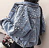 Джинсовка женская стильная потертая с жемчугом