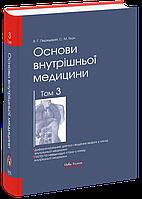 Передерій В.Г., Ткач С.М. Основи внутрішньої медицини: — Том 3. 2010р