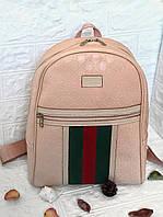 Рюкзак школьный портфель в стиле Гуччи, люкс