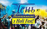 Яскравий День Незалежності разом з Holi Fest та Фарбами Холі!
