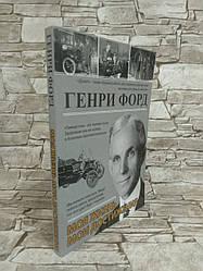 """Книга """"Моя жизнь, мои  достижения"""" Генри Форд"""
