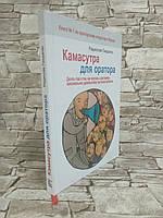 """Книга """"Камасутра для оратора"""" Радислав Гандапас (Твердый переплет)"""