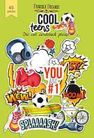 Высечки Фабрика декору Cool Teens