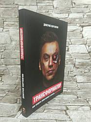 """Книга """"Трансформатор. Как создать свой бизнес и начать зарабатывать""""  Дмитрий Портнягин."""