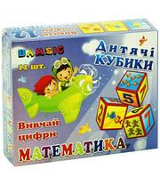 Кубики пластмассовые Математика (12 штук)