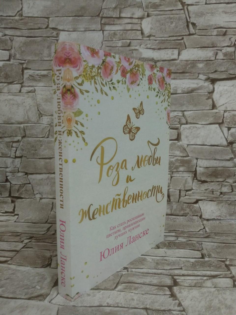 """Книга """"Роза любви и женственности. Как стать роскошным цветком, привлекающим лучших мужчин"""" Юлия Ланске"""