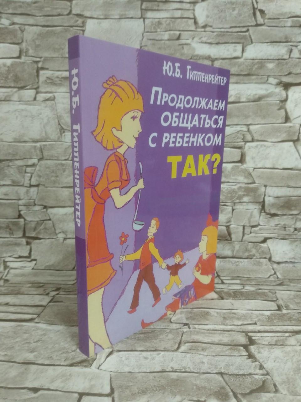 """Книга """"Продолжаем общаться с ребенком. Так?"""" Юлия Гиппенрейтер"""