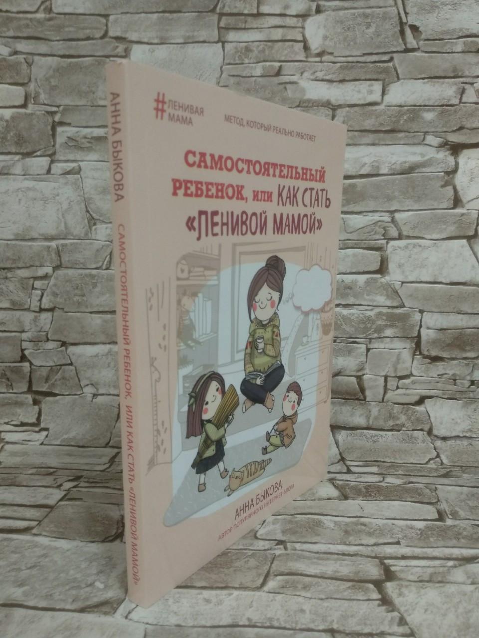 """Книга """"Самостоятельный ребенок, или Как стать «ленивой мамой»"""" Анна Быкова"""