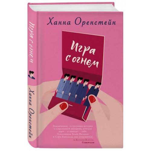 Игра с огнем Ханна Оренстейн