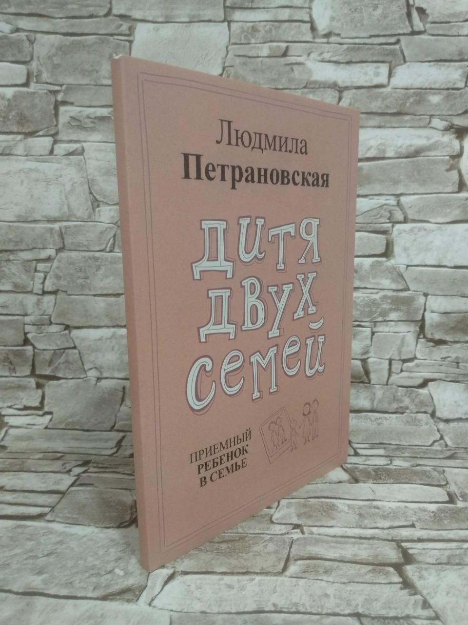 """Книга """"Дитя двух семей""""  Людмила Петрановская."""