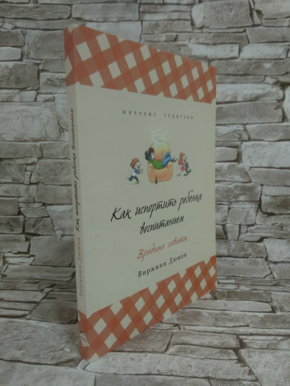 """Книга """"Как испортить ребенка воспитанием. Вредные советы""""  Виржини Дюмон"""