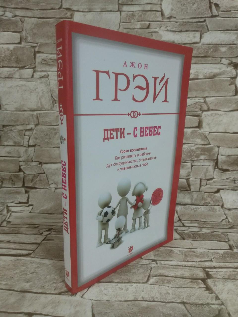 """Книга """"Дети - с небес"""" Джон Грэй"""