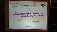 «Державно-приватне партнерство для поліпшення санітарно-технічної освіти в Україні»