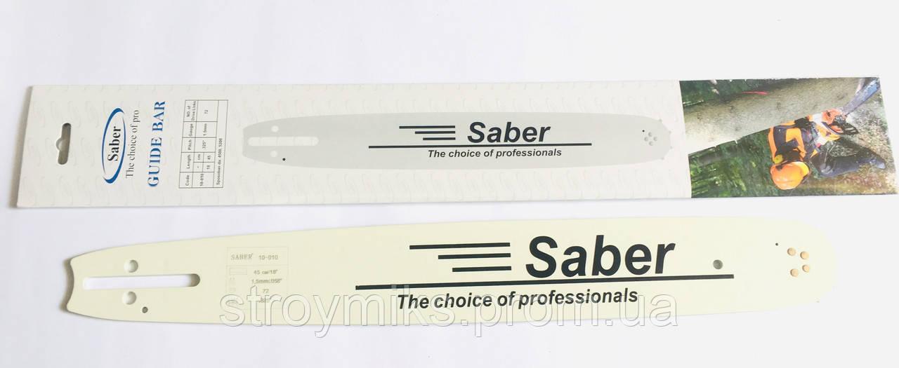 Направляющая шина SABER 72 звена 45/18. 1,5 мм/0,58 -0,325
