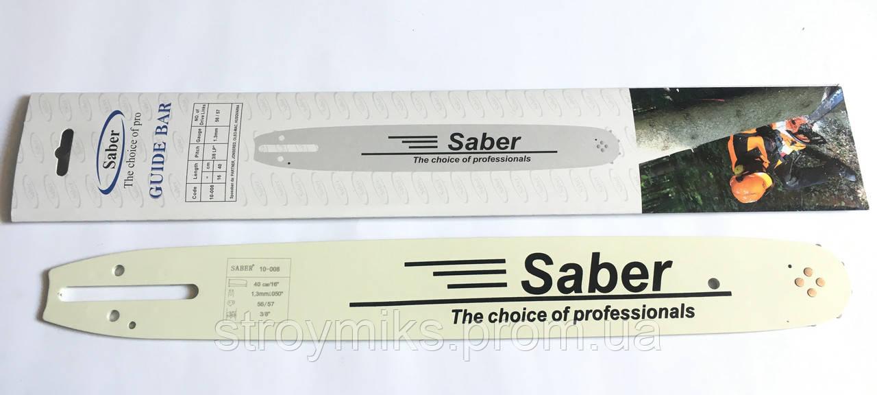 Шина Saber направляющая16/40см. 3/8P, 1.3 мм. 56/57зв. Европейский производитель пил а также Китай