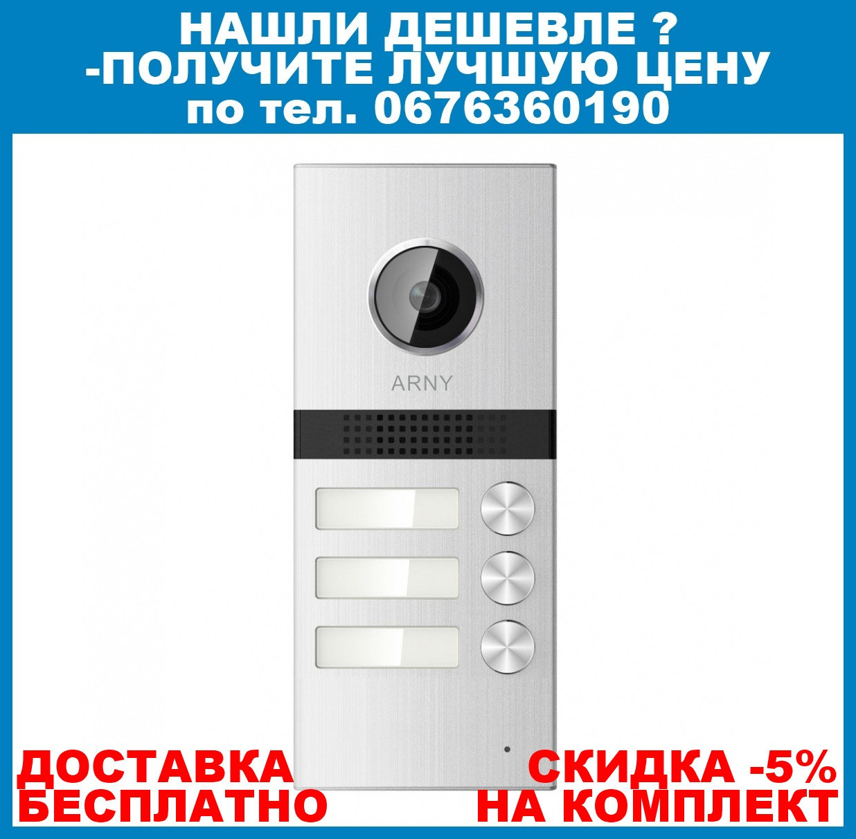 Видеопанель ARNY AVP-NG523