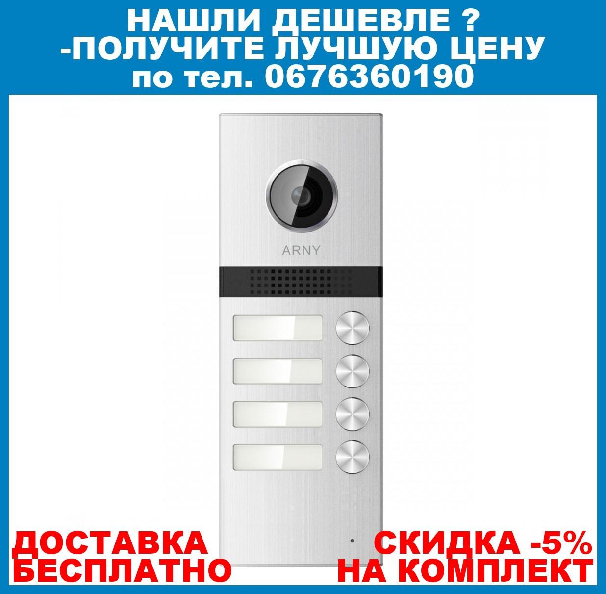 Видеопанель ARNY AVP-NG524