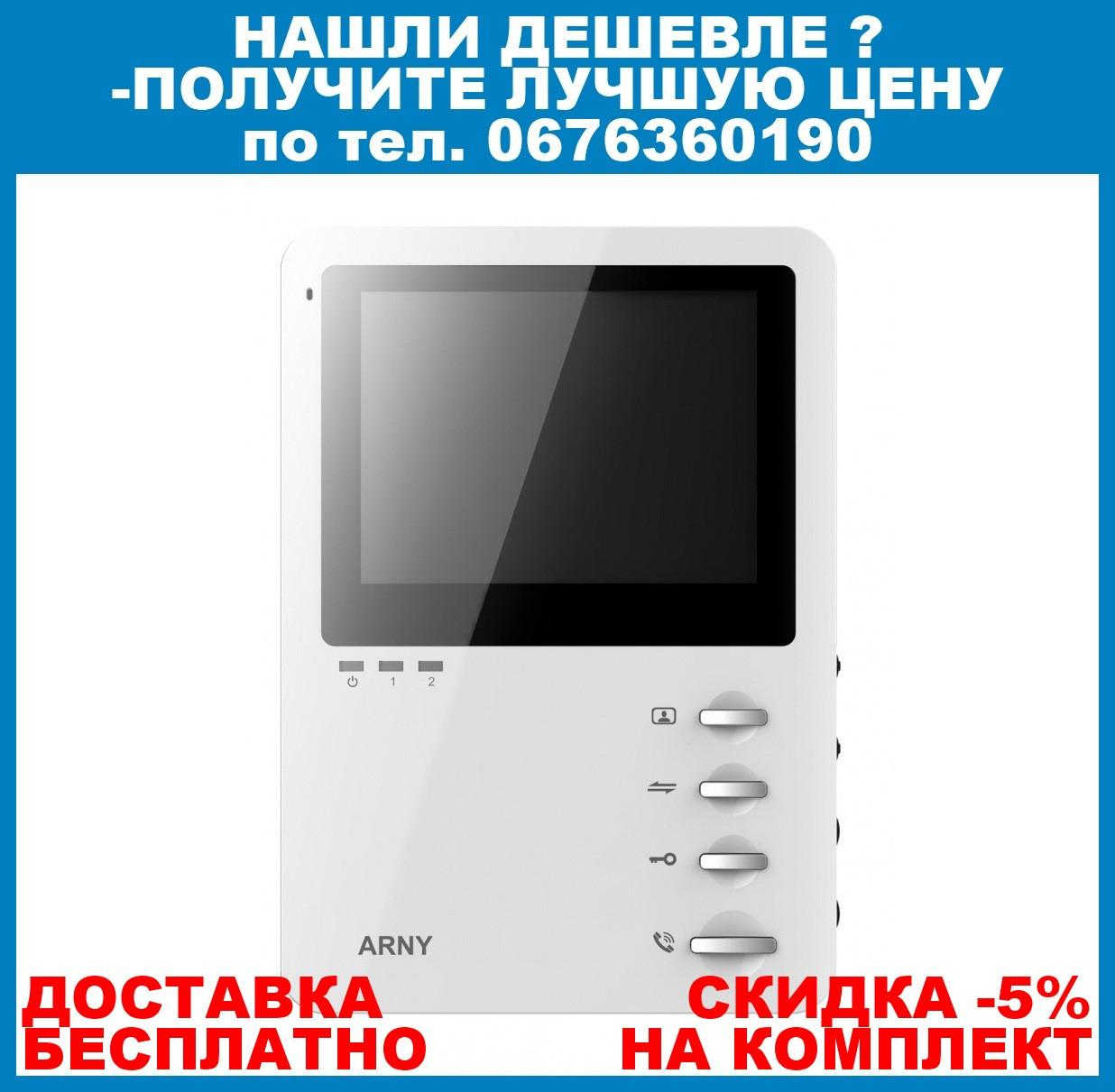 Видеодомофон ARNY AVD-410