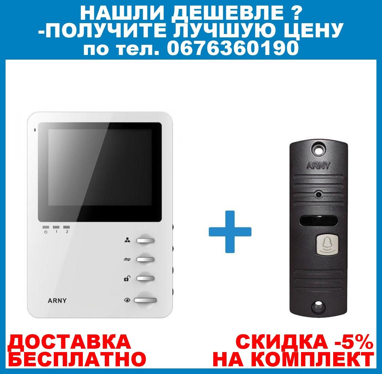 Видеодомофон + Панель вызова (AVD-410 + AVP-05)