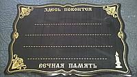Табличка черная Укр.язык