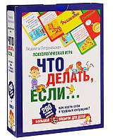 Петрановская .Психологическая игра для детей. Что делать, если...