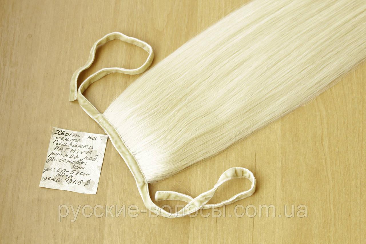 Натуральний хвіст на стрічці з слов'янських волосся преміум