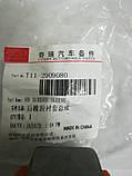 Сайлентблок переднего рычага задний чери Тигго 1, Chery T11, t11-2909080, фото 3