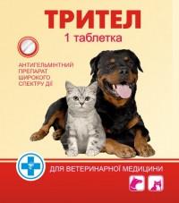 Трител  1 таблетка
