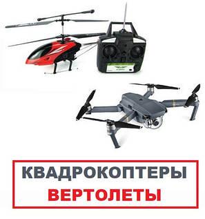 Квадрокоптеры, вертолеты Р/У
