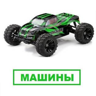 Машины Р/У