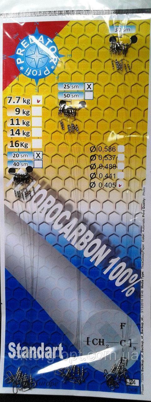 Поводки на хищника Predator fluorocarbon (24шт) 7.7kg