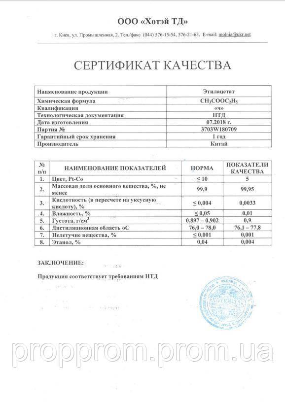 Этилацетат Ч марка А 1л